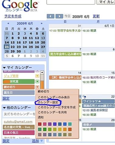 カレンダー設定.jpg