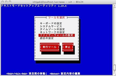 fedora_firewall1.jpg