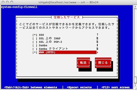fedora_firewall2.jpg