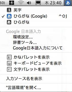Google日本語入力.tiff
