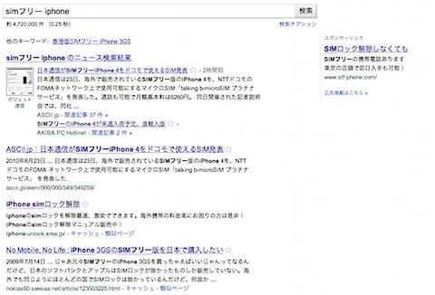 SIMフリーiphone.jpg